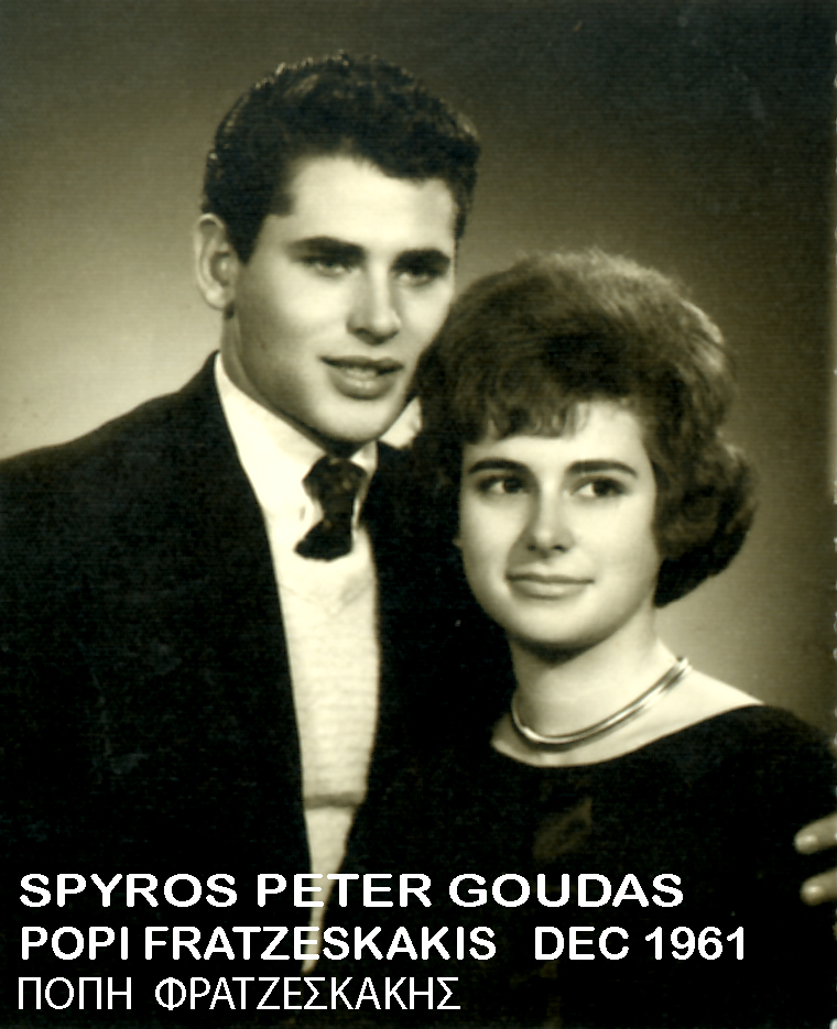 Shortly after presenting himself for duty in the air force, Spyros' love for the past six years (Πόπη Φραντσεσκάκη)  Popi Fratzeskakis gives up on their relationship, after prolonged pressure from her parents. In this picture you can see beautiful  Popi Fratzeskakis  (Πόπη Φραντσεσκάκη)  and Spyros Peter Goudas as of December 1961.